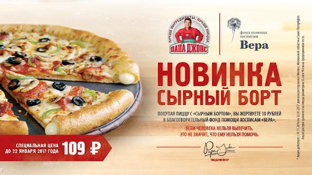 Пиццы с сырным бортом в Папа Джонс, Пиццы с сырным бортом в Papa Johns