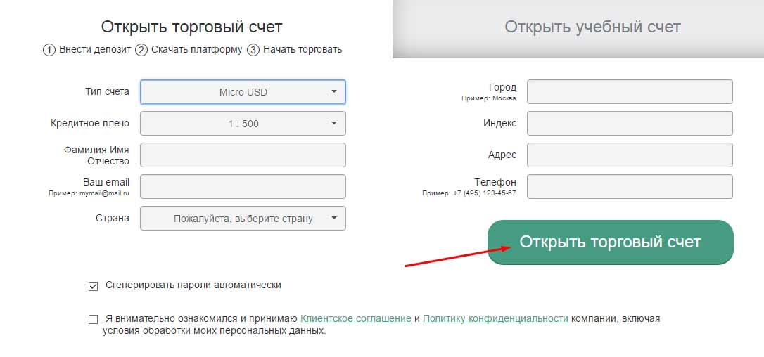 Регистрация в NordFX 2