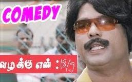 Vazhakku Enn 18/9 Tamil Movie | Full Comedy Scene | Sri | Urmila | Manisha | Balaji Sakthivel