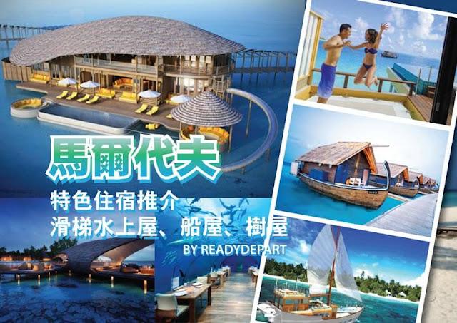 馬爾代夫超好玩又過癮 滑梯水上屋、船屋、樹屋等特色Resort住宿推介!