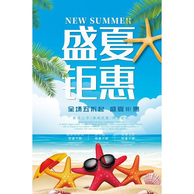 Midsummer PSD Promotional Poster Design free psd template