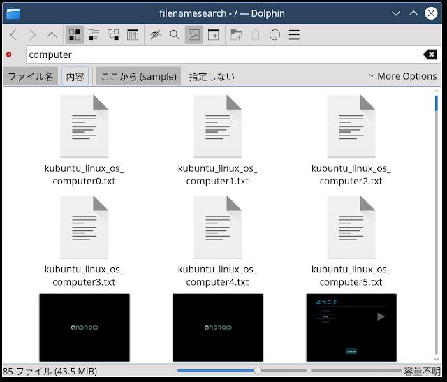 ファイルマネージャーのDolphinから「computer」というキーワードで検索すると、ファイル名に「computer」の文字が含まれるファイルが検索結果に出ます。
