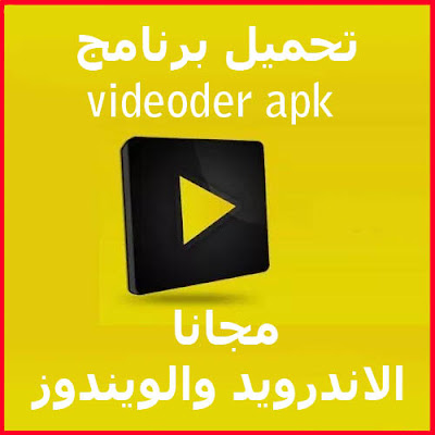 تحميل برنامج videoder apk مجانا للإندرويد والويندوز