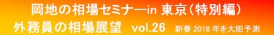 https://www.okachi.jp/seminar/detail20180120.php