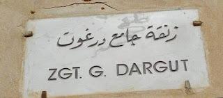 زنقة جامع درغوت