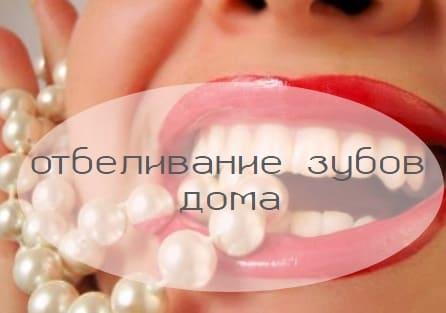 средства от зубного камня