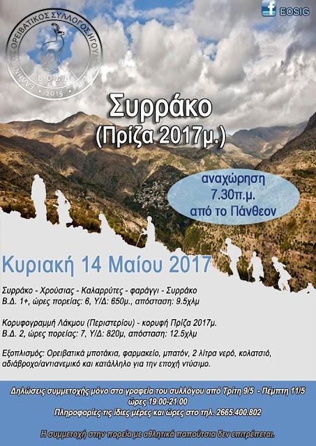 Εξόρμηση στο Συρράκο με τον Ελληνικό Ορειβατικό Σύλλογο Ηγουμενίτσας