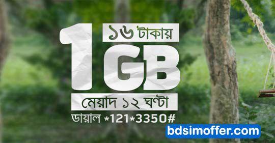 GP 1GB Internet 16 Tk