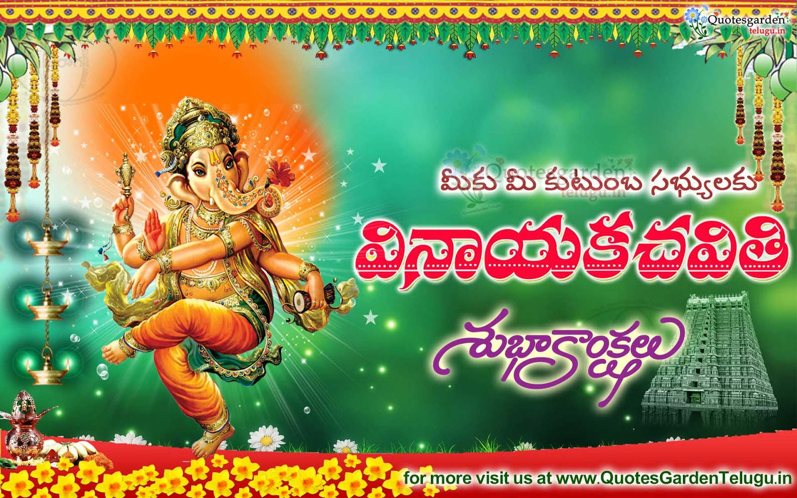 Beautiful Heart Touching Quotes Wallpapers Vinayaka Chavithi 2017 Wishes Telugu Sms Quotes Garden