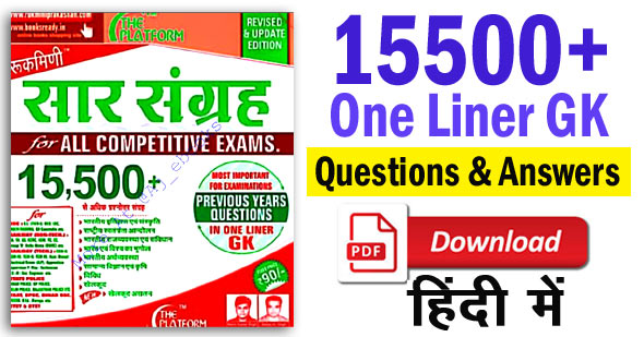 One Liner GK Questions in Hindi PDF