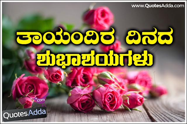 latest-kannada-mothers-day-nice-inspiring-quotes