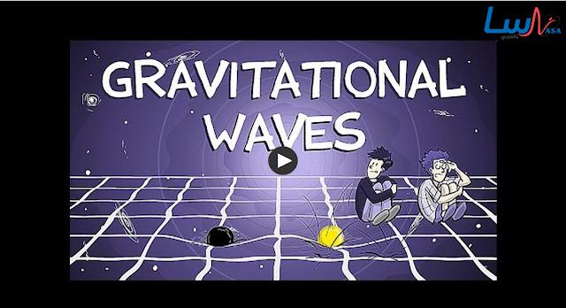 تعرف على تفسير الأمواج الثقالية !!!!!!!