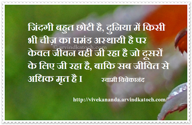 Life, short, vanities, transient, dead, alive, vivekananda, Hindi Thought, Quote