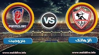 مشاهدة مباراة الزمالك وبتروجيت بث مباشر 2017/11/3 الدوري المصري