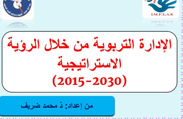 الإدارة التربوية من خلال الرؤية الاستراتيجية 2015-2030