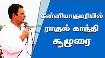 Rahul Gandhi Latest Speech in Kanyakumari | TamilNadu Fishermen | IBC Tamil
