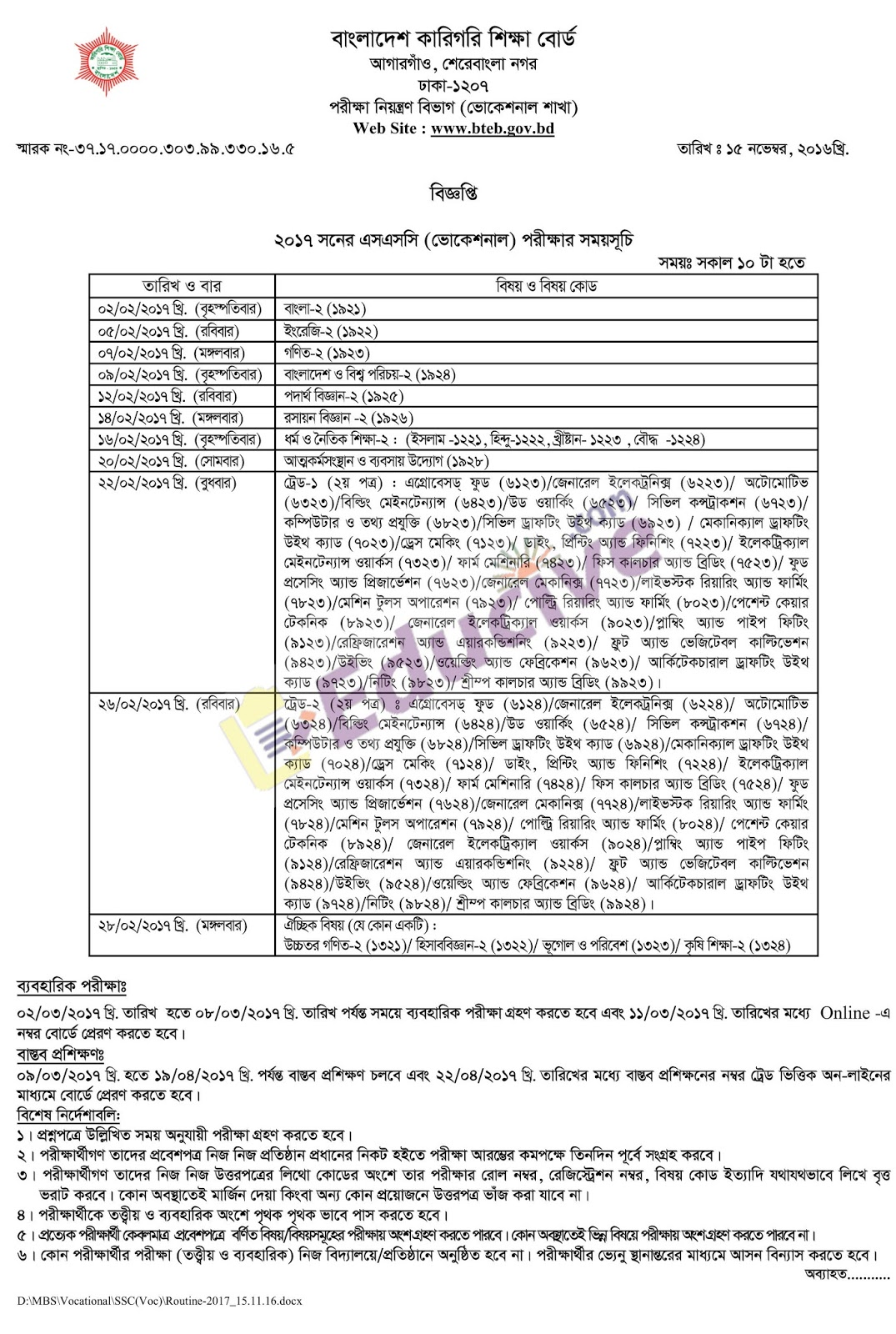 ssc vocational exam routine, Bangladesh technical education board