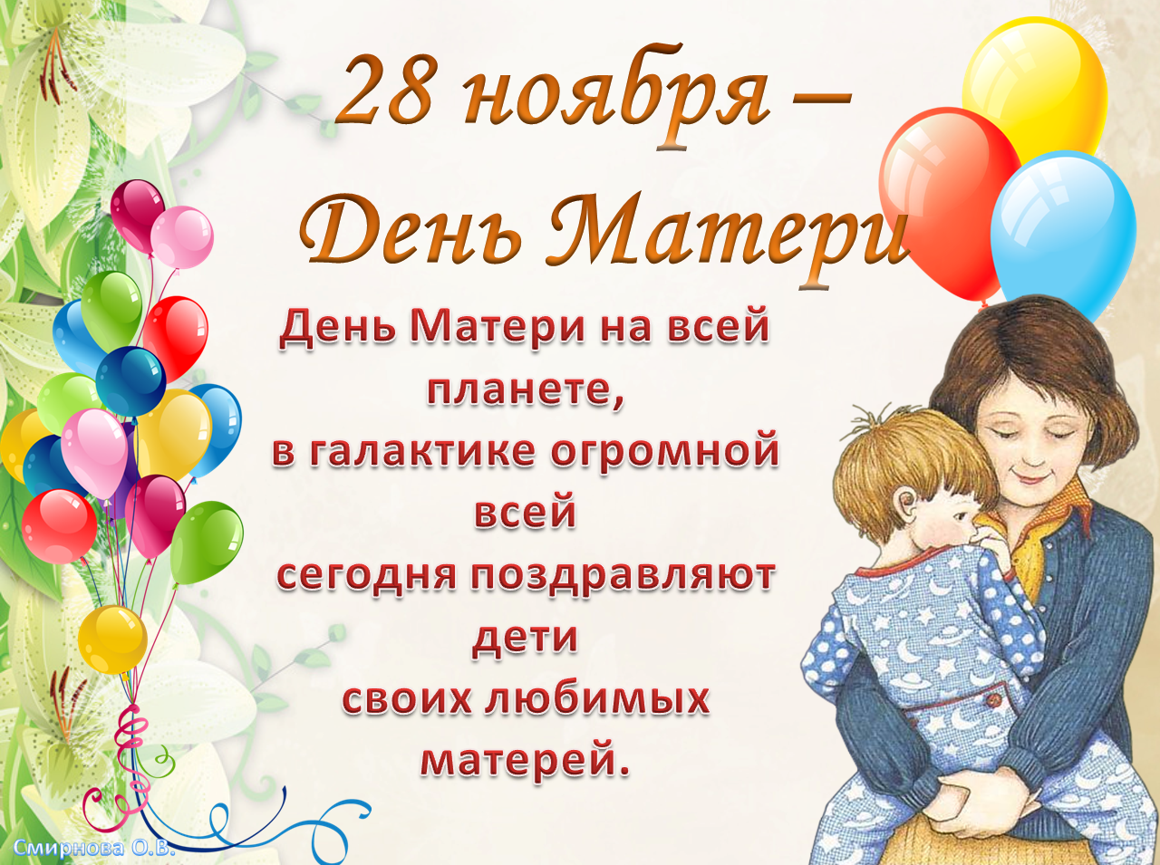 Картинки, картинка с днем матери с поздравлением родителям мамам