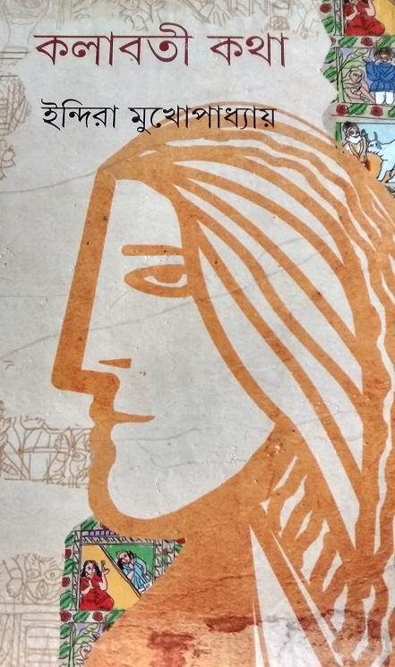 'কলাবতী কথা' । লেখিকা ইন্দিরা মুখোপাধ্যায়