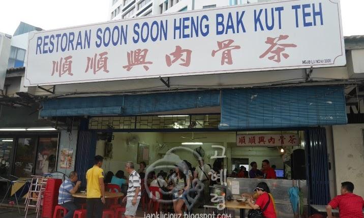 Restoran Soon Soon Heng Bak Ku Teh (顺顺兴肉骨茶)