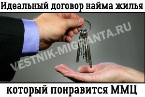 Изображение - Договор ссуды жилого помещения vestnikmigranta