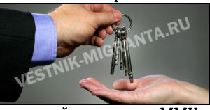 Обоюдный договорна временное проживание при продаже квартиры