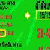 หวยคู่โต๊ดบน-ล่าง งวดวันที่ 16/12/61