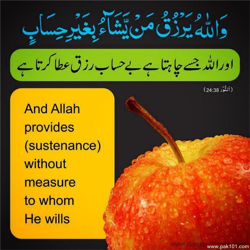 THE ISLAMIC WAY OF LIFE: Duas (prayers) for removing poverty