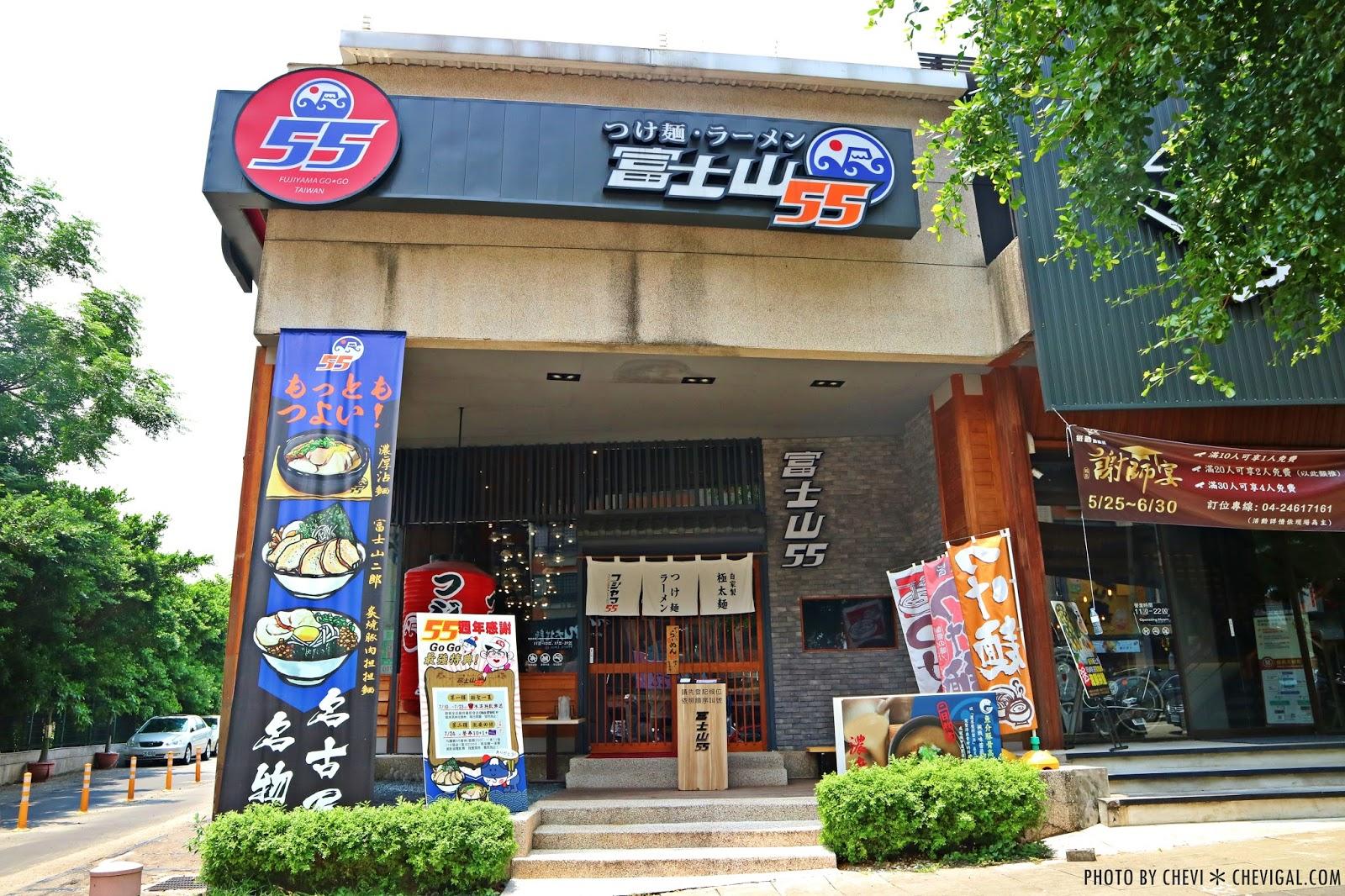 IMG 9747 - 熱血採訪│富士山55沾麵,富士山55周年感謝祭。澎派菜單全新登場。還有免費 Cold Stone冰淇淋請你吃