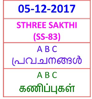 05-12- 2017 A B CPredictions STHREE SAKTHI (SS-83)