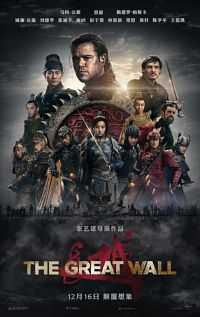 The Great Wall 2016 English Movie Download 300mb HDCAM