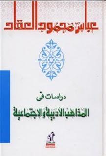 كتاب دراسات في المذاهب الأدبية والاجتماعية pdf لعباس محمود العقاد