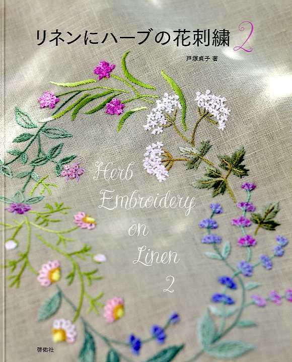 вышивка садако тоцука, книги садако тоцука, как вышивать гладью
