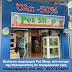 Πωλείται επιχείρηση Pet Shop, στο κέντρο της Ηγουμενίτσας