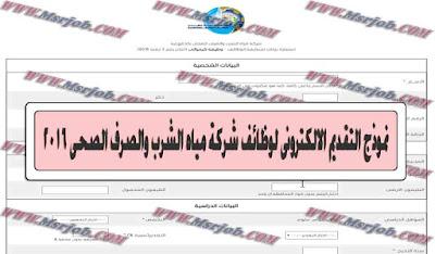 وظائف مصرية ,مصر جوب