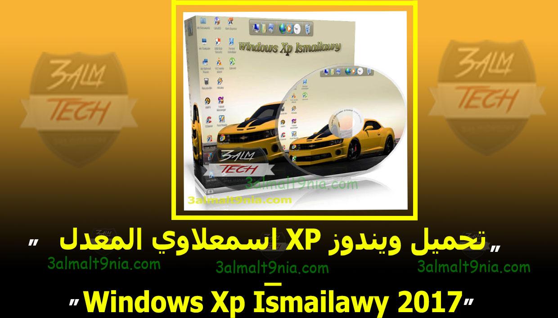 تحميل ويندوز XP اسمعلاوي المعدل _ 2017 Windows Xp Ismailawy  / 3ALAMLT9NIA.COM
