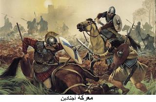 معركة أجنادين