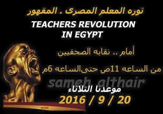 لموافقة على وقفة المعلمين يوم 20 / 9 امام نقابة الصحفيين ابتداءا من 11 صباحا يوم كرامة المعلم