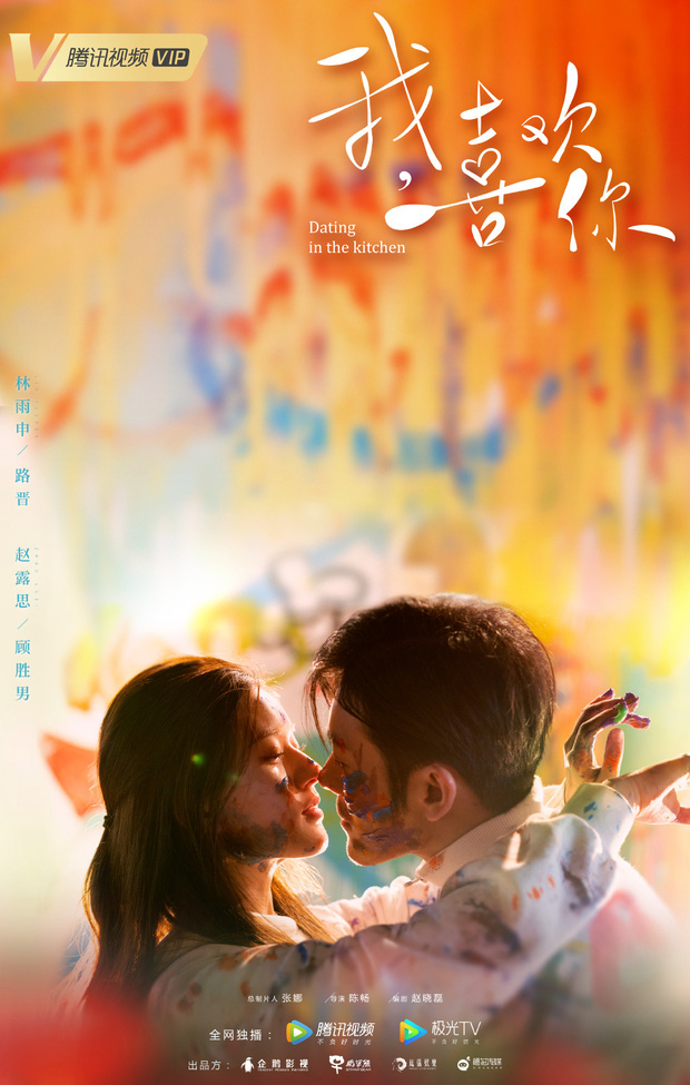 Yêu Em Từ Dạ Dày - Dating In The Kitchen (2020)