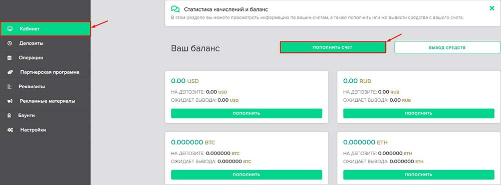 Пополнение баланса в BitBee
