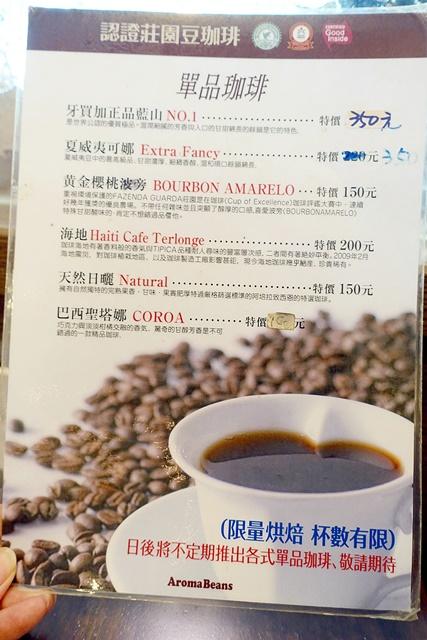 亞蘿瑪珈琲屋咖啡菜單