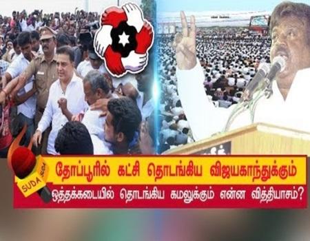 Comparison of vijayakanth and kamalhassan party launch