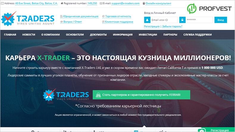 Успехи работы X-Traders