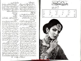 Chanda Ke Bakhat Ka Chand By Anam Khan - Afsana