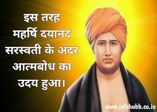 इस तरह महर्षि दयानंद सरस्वती के अंदर आत्मबोध का उदय हुआ।, maharidhi dayanand saraswati
