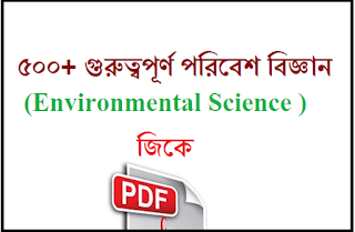 Download Now 800 Environmental Science Question And Answer Bengali