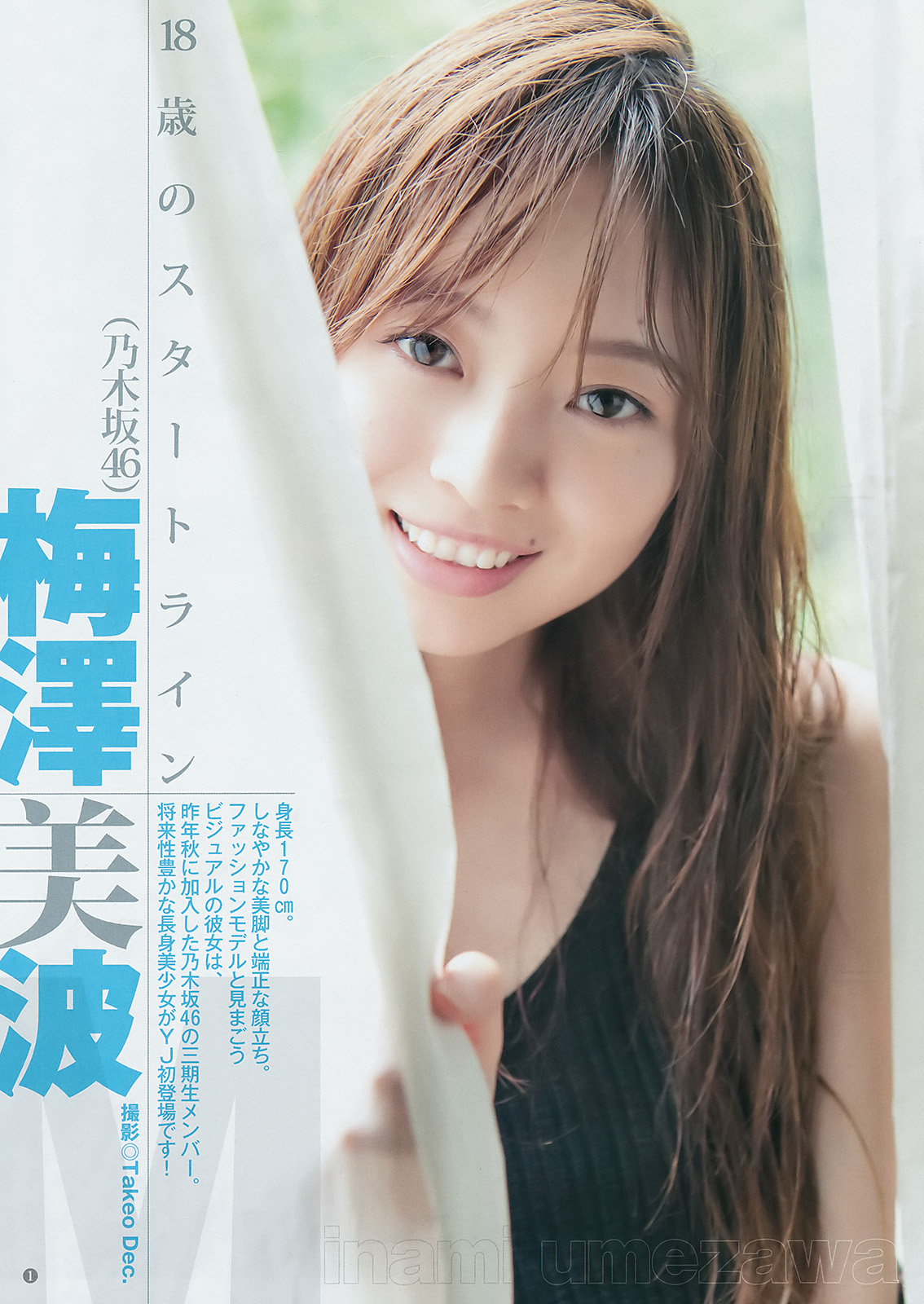 Umezawa Minami 梅澤美波, Young Jump 2017 No.34 (週刊ヤングジャンプ 2017年34号)