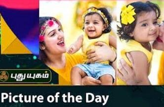 Sridevi Vijaykumar Daughter Rupikaa First Birthday Celebration | First Frame | Puthuyugam Tv