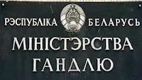 Минторг новости 977.by