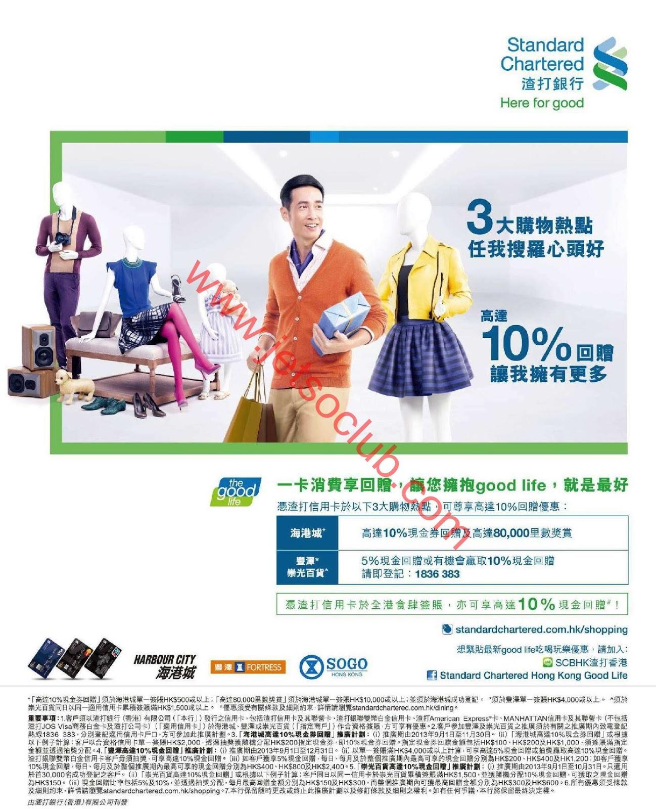 渣打信用卡:海港城/崇光百貨/豐澤購物 10%現金回贈(至31/12) ( Jetso Club 著數俱樂部 )